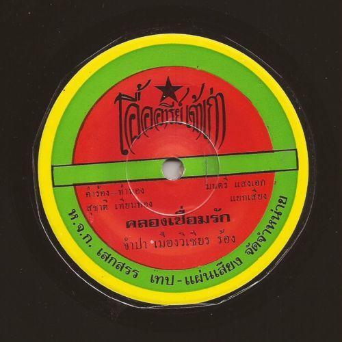 popsike com - RARE Thai Funk Drum Breaks 45 RAKCHART