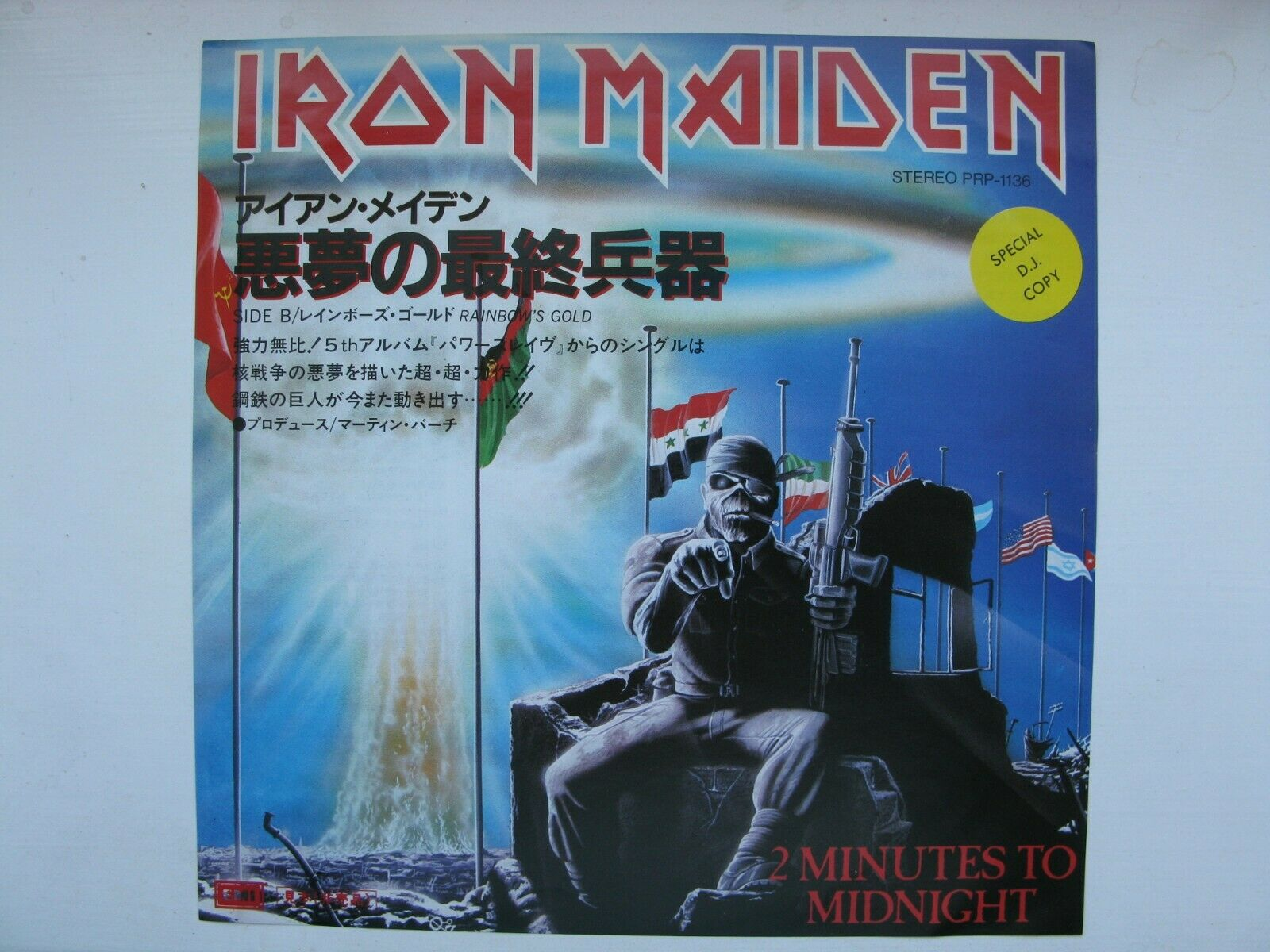 IRON MAIDEN -  2 MINUTES TO MIDNIGHT JAPAN DJ PROMO 7 INCH - LEGENDARY RARE ITEM