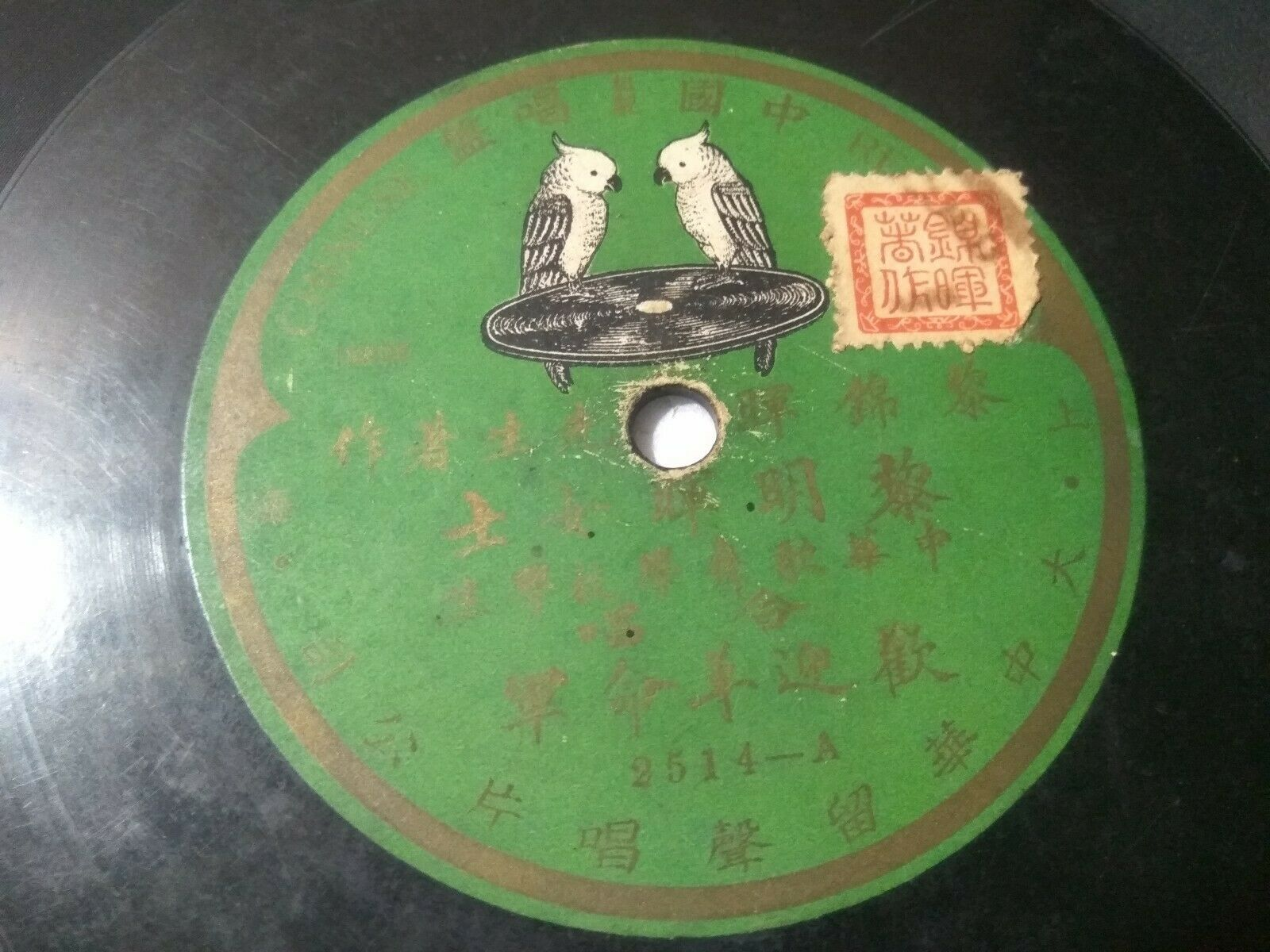 """Chinese Record 2514 - Green Parrot - 78rpm 10"""" shellac"""