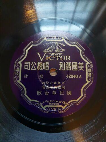 "Victor 42040 - Chinese 10"" 78 rpm - lyric sheet - China choral RARE - E beauty"