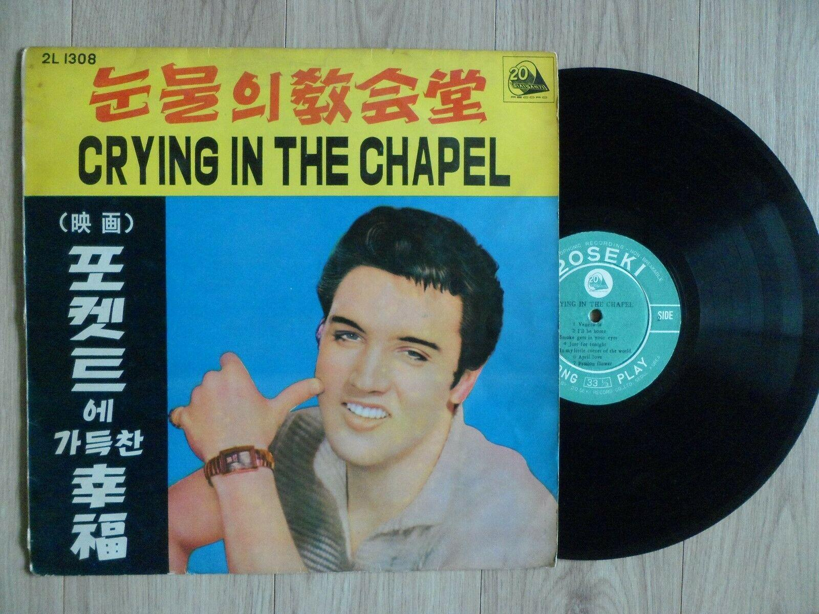 ELVIS PRESLEY - Crying In The Chapel KOREA LP